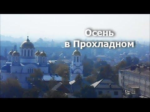 Кабардино-Балкария: г. Прохладный в октябре