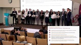 Конференция «Практика проектного управления. Итоги конкурса Проектный Олимп» 2017 День 1