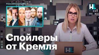 Любовь Соболь о спойлерах от Кремля