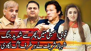 Shahbaz Sharif is on Fire in National Assembly   Express Experts 17 October 2018   Express News