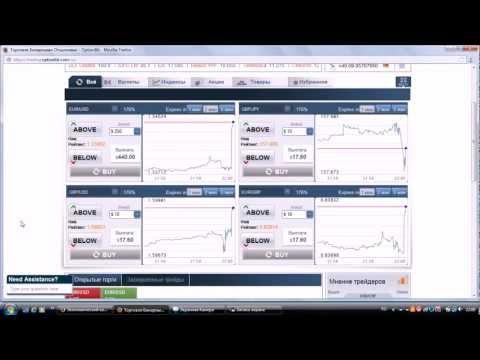 Скачать книга торговля бинарными опционами вводный курс скачать