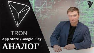 Криптовалюта TRON (TRX). Стоит ли инвестировать в TRON?