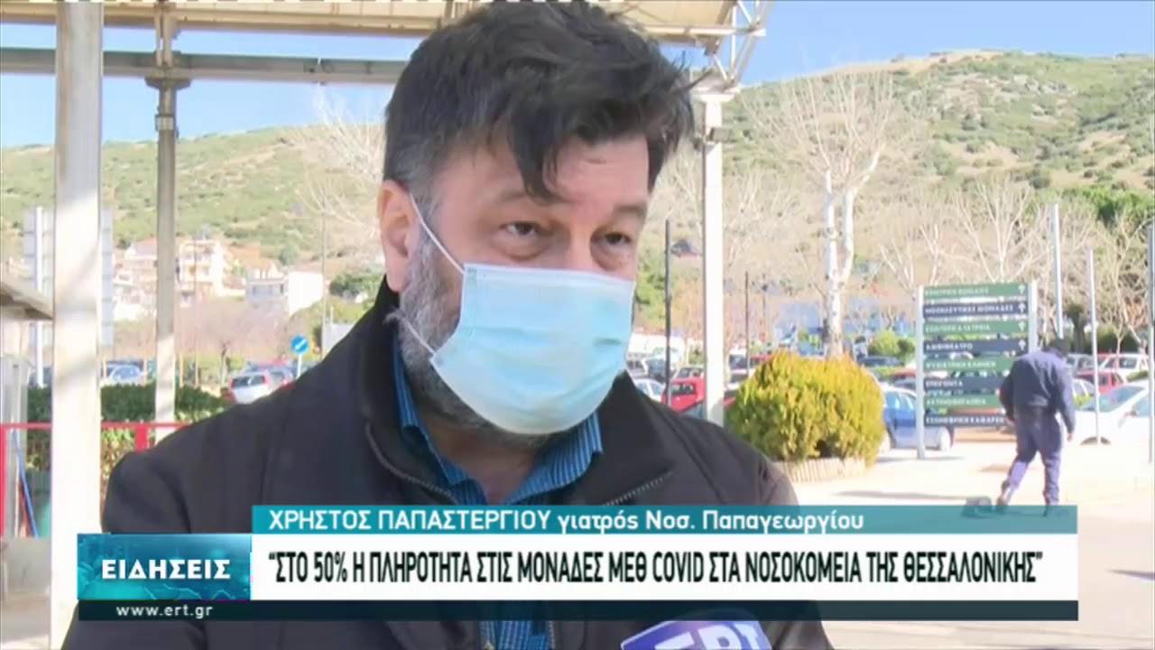 25 εισαγωγές περιστατικών με covid-19 σήμερα στο Νοσοκομείο Παπαγεωργίου | 12/02/2021 | ΕΡΤ
