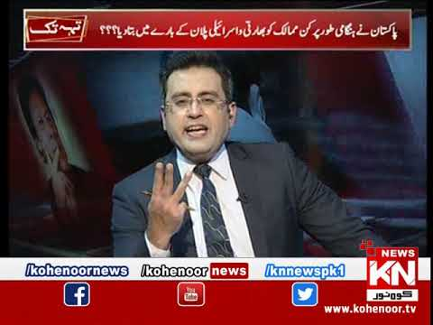 Teh Tak 28 March 2019 | Kohenoor News Pakistan