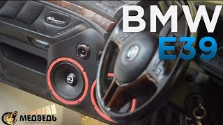 "#25 Тачка на прокачку BMW E39 СТУДИЯ ""МЕДВЕДЬ"""