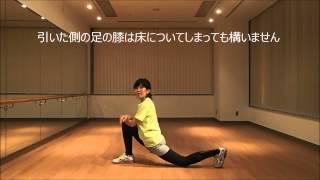 【パフォーマンスアップ】股関節の可動域アップストレッチ【怪我予防】