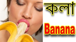 Bangla funny video Kola .Banana .3 taka .1 taka .Chilka . Bangla funny video by Dr.Lony ✔