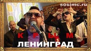Ленинград — Крым