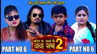 Khandesh ka DADA Season 2..PART NO 6| देखिये छोटू दादा की असली भाई गिरी