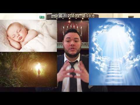 Cours de Torah 'Hayé Sarah - La résurrection - Rabbin Dov Elbeze