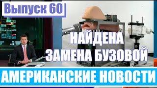 Hack News - Американские новости (Выпуск 60)