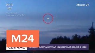 Жителей Сургута напугал неизвестный объект в небе - Москва 24