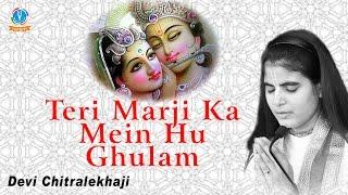 Teri Marji Ka Mein Hu Ghulam  New Krishna Bhajan Devi Chitralekhaji