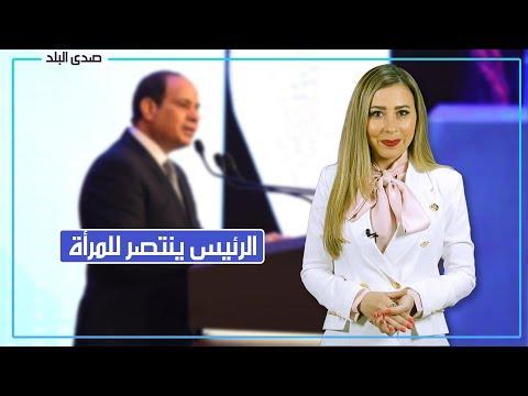 منح القروض بسهولة ومنع الزواج المبكر ...هدايا ومفاجآت السيسي للمرأة المصرية