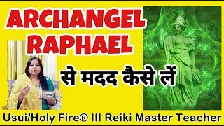 Archangel Raphael से मदद कैसे लें | Healing By Archangel Raphael| 7000808192{ANGEL HEALING COURSE}
