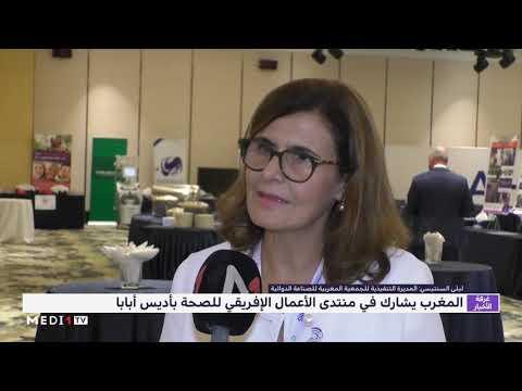 العرب اليوم - شاهد: المغرب يشارك في منتدى الأعمال الأفريقي للصحة في أديس أبابا