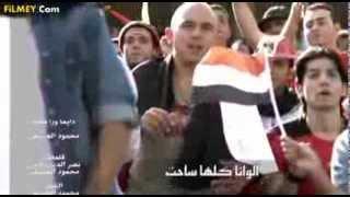 كليب ديما ورا بلدنا محمود العسيلى اهداء للمنتخب الوطنى برعاية جيليت تحميل MP3