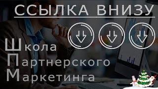 Приглашение в школу партнерского маркетинга от Сергея Копыленко