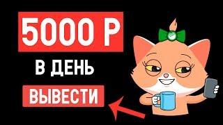 Как заработать 5000 рублей в день Заработок в интернете без вложений
