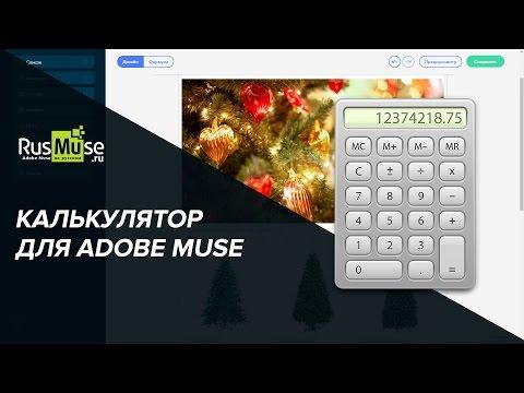 Видеообзор uCalc