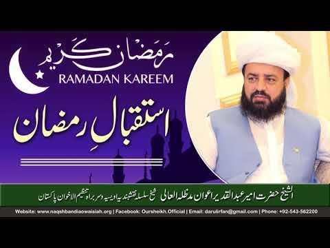 Watch Istaqbal-e-Ramzan YouTube Video