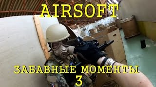 Airsoft - Забавные моменты 3