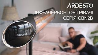 Інфрачервоні обігрівачі Ardesto серії CBN2B