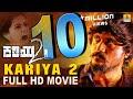 KARIYA 2 - Kannada Full HD Movie   Santosh Balaraj , Mayuri   Jhankar Music