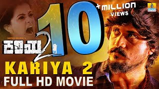 KARIYA 2 - Kannada Full HD Movie | Santosh Balaraj , Mayuri | Jhankar Music