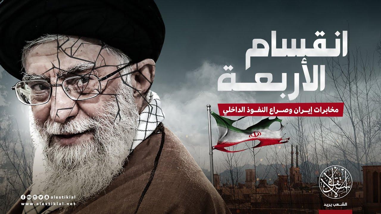 انقسام الأربعة.. مخابرات إيران وصراع النفوذ الداخلي (فيديو)