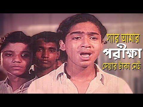 পরীক্ষা দেয়ার টাকা নাই | Sad Movie Scene | Manna | Shahnaz | Jhor- ঝড়