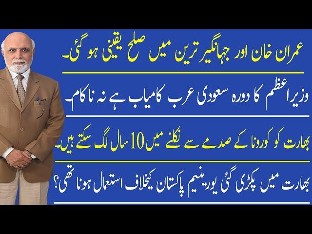 Muqabil with Haroon Rasheed 92 News HD 8 May 2021
