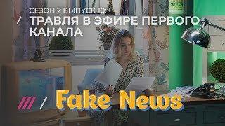 FAKE NEWS #10. Киселев учит американцев журналистике и травля на «Первом»