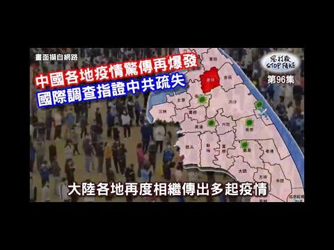 【思打廢-STOP FAKE】第96集 中國驚傳疫情再爆發