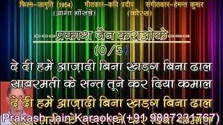 De Di Hame Azadi Bina Khadag +Chorus Demo   - YouTube