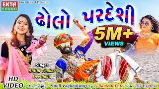 Dholo Pardesi || Shital Thakor || Dev Pagli || HD Video || Ekta Sound