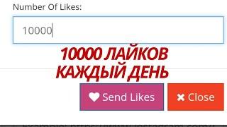 Как накрутить лайки в Instagram / Накрутка лайков на инстаграм