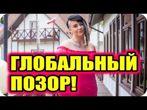 ДОМ 2 СВЕЖИЕ НОВОСТИ раньше эфира! 16 августа 2018 (16.08.2018)