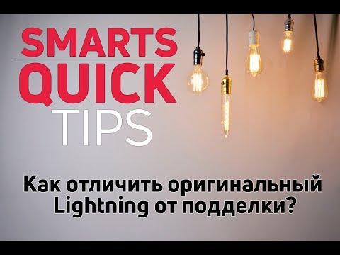 Как отличить оригинальный кабель Apple Lighting от подделки?