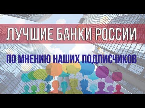 Лучшие банки России [по мнению наших подписчиков]