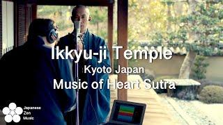Heart Sutra 般若心経  Cho Ver.  2020 Mix.  × Ikkyu-ji Temple,kyoto,japan - Japanese Zen Music
