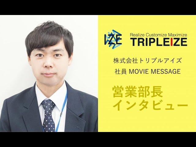 【トリプルアイズ社員インタビュー】営業部長