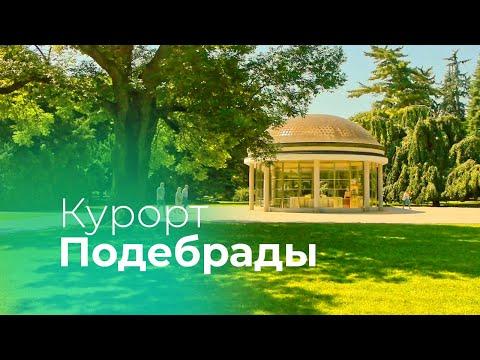 Чешский курорт Подебрады
