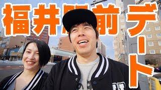 ひさびさに嫁と福井駅前デート! - YouTube
