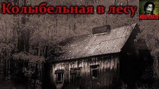 Истории на ночь - Колыбельная в лесу