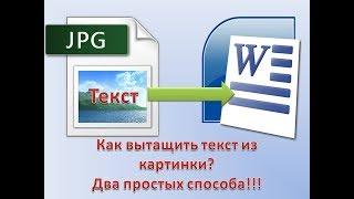Как перевести картинку в текст