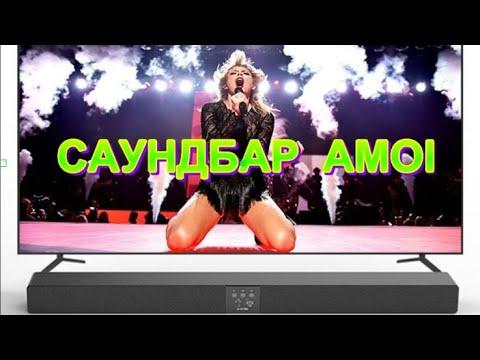 Обзор саундбара фирмы AMOI для телевизора.