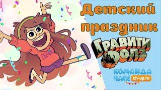 Детский праздник в стиле Гравити Фолз. Аниматор Дипер и Мейбл.
