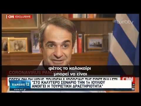 Κ.Μητσοτάκης στο CNN : Πιθανότατα την 1η Ιουλίου ανοίγει η τουριστική δραστηριότητα | 05/05/2020|ΕΡΤ