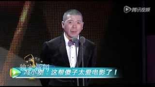 Feng Xiaogang,